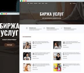 TemplatesPro.ru шаблоны фриланс-биржи бесплатно